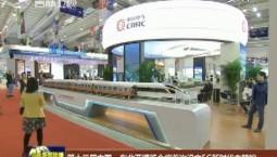 第十二届中国-东北亚博览会将首次设立5G新时代主题馆