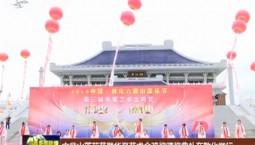 六鼎山莲花节暨华夏艺术金鸡奖颁奖典礼在敦化举行