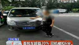 第1报道|面包车超载20% 司机被扣6分