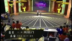 二人转总动员 嘉宾表演:韩子平 董玮演绎小帽《双回门》