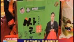 乡村四季12316|稻米产地推介 助推品牌升级