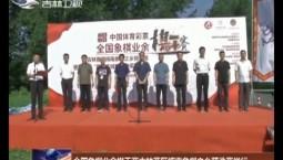 全国象棋业余棋王赛吉林赛区辉南象棋之乡预选赛举行