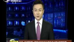 央视《新闻联播》聚焦吉林老工业基地走出振兴发展新路