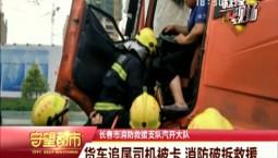 守望都市|货车追尾司机被卡 消防破拆救援