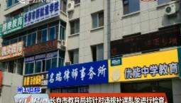 第1报道|长春市教育局将针对违规补课乱象进行检查