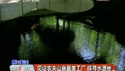 第1报道丨见证农夫山泉最美工厂 探寻水源地