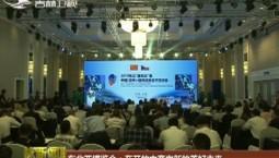 东北亚博览会:在开放中奔向新的美好未来