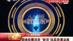 """守望都市 网络投票开启  """"复活""""选手直通决赛"""