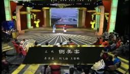 二人转总动员|胡飞扬 王哲琳演绎正戏《铡美案》