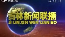 吉林新闻联播_2019-08-15