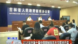 第1报道|2019龙井第十届中国朝鲜族农夫节即将开幕