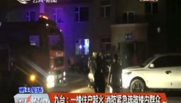 第1报道|九台:一楼住户起火 消防紧急疏散楼内群众