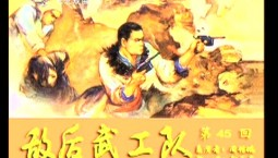 说书苑|敌后武工队(第45回)