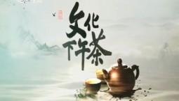文化下午茶|2019-08-10