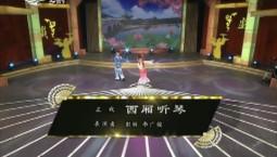 二人转总动员|彭丽 李广俊演绎正戏《西厢听琴》