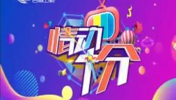 情动十分|2019-07-31
