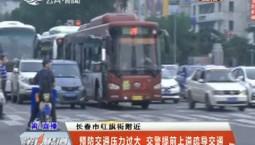 第1报道|预防交通压力过大 交警提前上道疏导交通