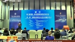 第二屆中國—東北亞商事法律合作研討會召開