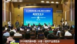 2019第四届中国(长春)秸秆产业博览会将于9月8日在长春农博园举行