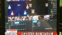 第1报道丨斗地主冠军杯 海选第三站到长春