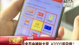 守望万博官网manbetx客户端| 淘金币中神秘大奖 ¥2000该兑啥?