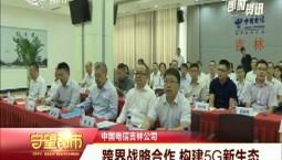 守望都市|中国电信吉林公司跨界战略合作 构建5G新生态