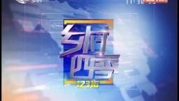 乡村四季12316|2019-08-18