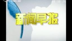 新闻早报|2019-08-10