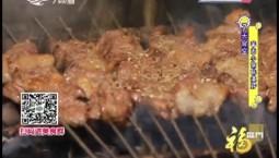 7天食堂|羊肉小馆味道好_2019-08-29