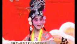 文化下午茶|吉林省小梅花艺术团公益巡演启幕_2019-08-10