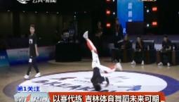 第1报道|二青会:以赛代练 吉林体育舞蹈未来可期