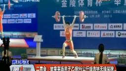 第1报道|二青会:举重赛场男子乙组96公斤级吉林无缘奖牌