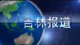 吉林报道|2019-08-03