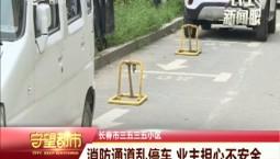 守望万博官网manbetx客户端|消防通道乱停车 业主担心不安全