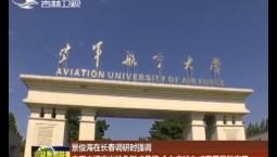 景俊海在长春调研时强调 丰富内涵突出特色形成品牌 全力支持办成高质量航空展