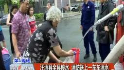 第1报道|汪清县全县停水 消防送上一车车清水