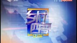 乡村四季12316|2019-08-17