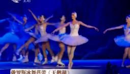 文化下午茶|俄罗斯冰物芭蕾《天鹅湖》_2019-08-03