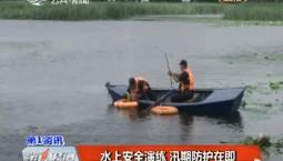 第1报道|水上安全演练 汛期防护在即