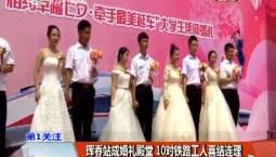 第1报道|珲春站成婚礼殿堂 10对铁路工人喜结连理