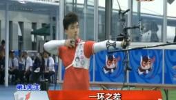 第1報道 二青會射箭比賽 吉林省以一環之差獲得銀牌