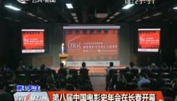 第1报道|第八届中国电影史年会在长春开幕