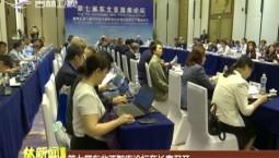 第七届东北亚智库论坛在长春召开