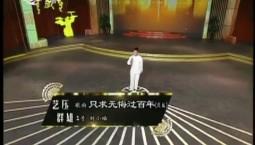 二人转总动员|艺压群雄:刘小福表演歌曲《只求无悔过百年》