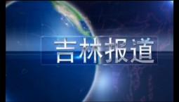吉林报道|2019-08-04