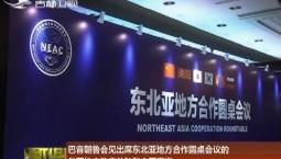 巴音朝魯會見出席東北亞地方合作圓桌會議的各國地方政府首腦和主要嘉賓