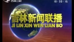 吉林新闻联播_2019-08-03