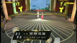 二人转总动员 拿手好戏:范博豪 白玲演绎正戏《西厢观画》