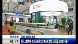 新闻早报|第十二届中国·东北亚博览会吉林市形象展示区筹备工作顺利进行