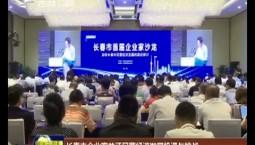 长春市企业家共话民营经济发展机遇与挑战